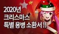 [X-mas] 크리스마스, 특별한 용병 소환서!