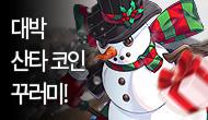 [X-mas] 크리스마스, 대박 산타 코인 꾸러미!