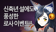 [주간/주말] 신축년 설에도 풍성한 로사 이벤트! (수정)