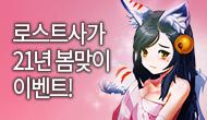 [특별] 로스트사가 봄맞이 이벤트