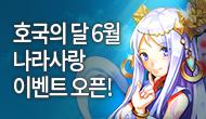 (수정) [특별] 로스트사가 나라사랑 이벤트!