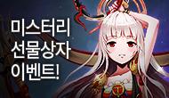 (수정)[주간/주말] 여름맞이, 미스터리 선물상자 이벤트!