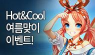 (수정)[특별] 2021년 여름맞이, Hot & Cool 이벤트!