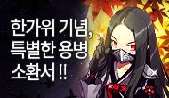 [추석] 한가위 기념, 특별한 용병 소환서!