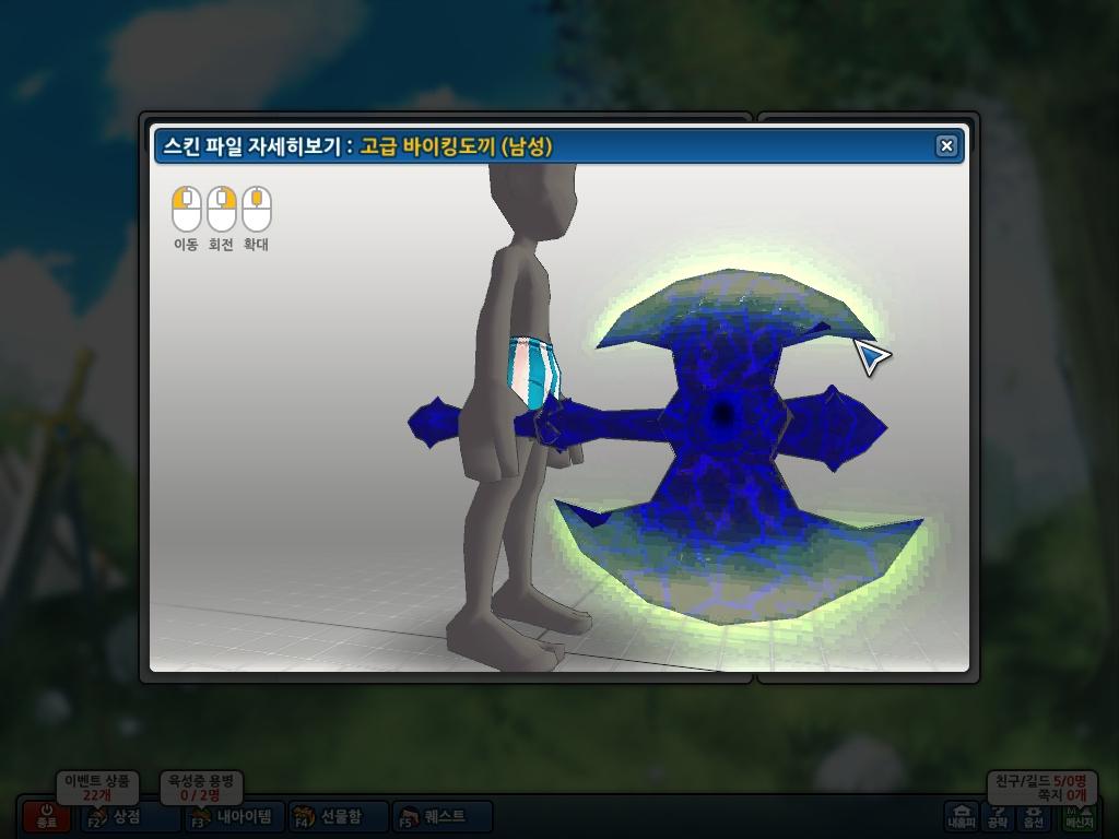 [스킨]도끼블루커스텀