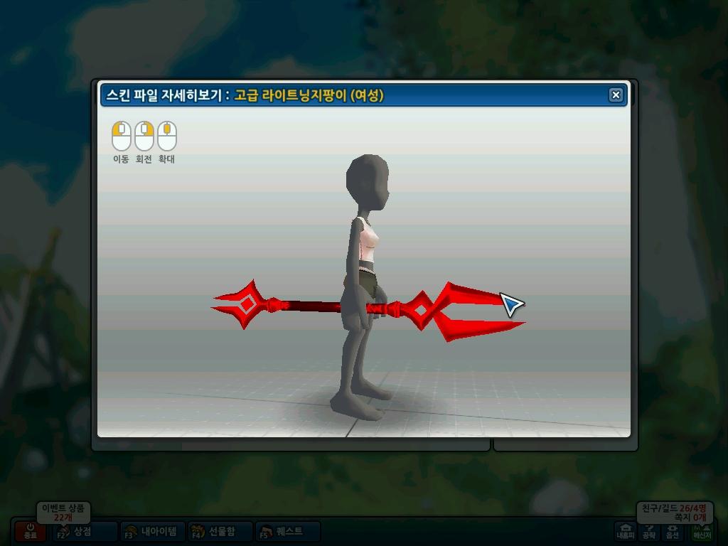 초간단붉은라이트닝지팡이