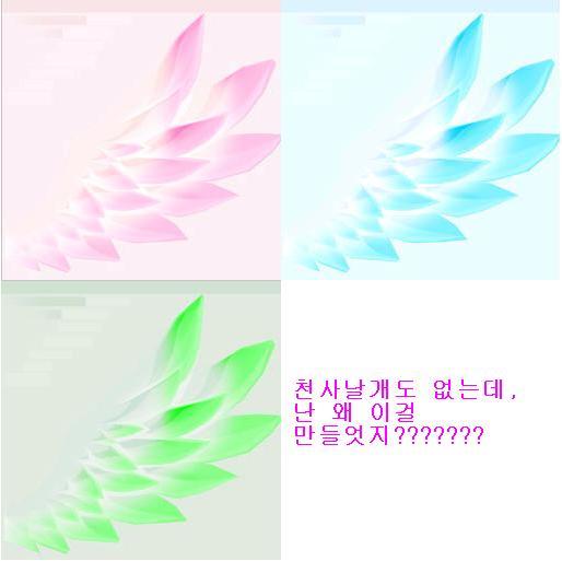 천사날개........초간단변신;;