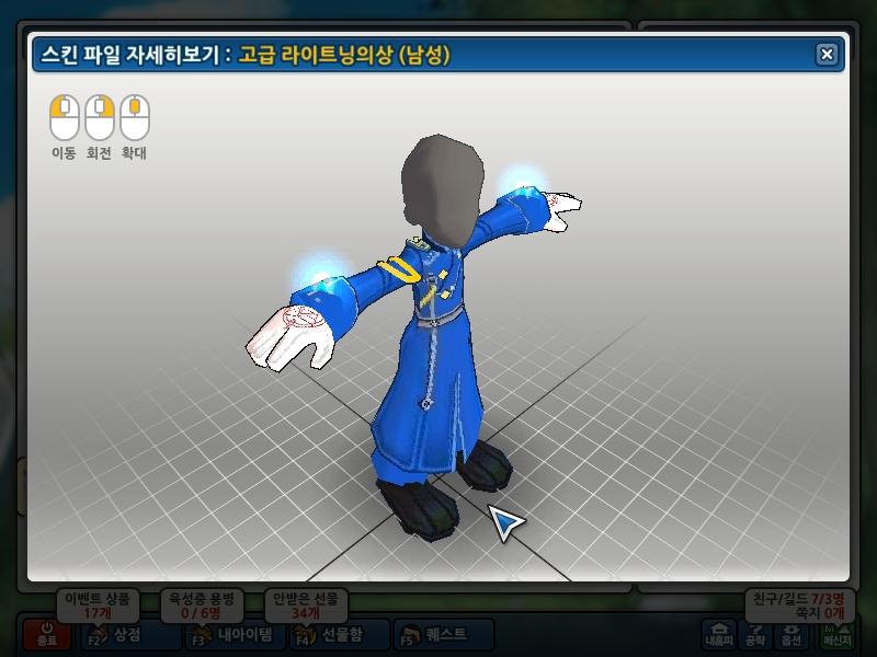 강철의연금술사[로이머스텡~대령]