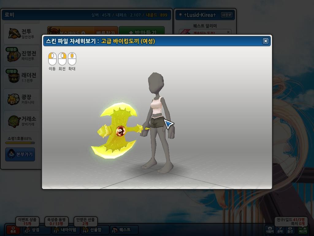 [LKWS]바이킹도끼-도금/Red-Dragonver.