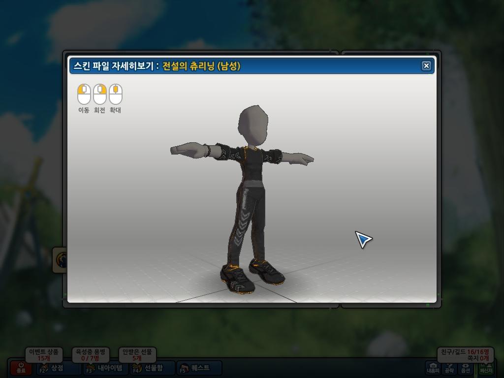 험멜체육복~!!