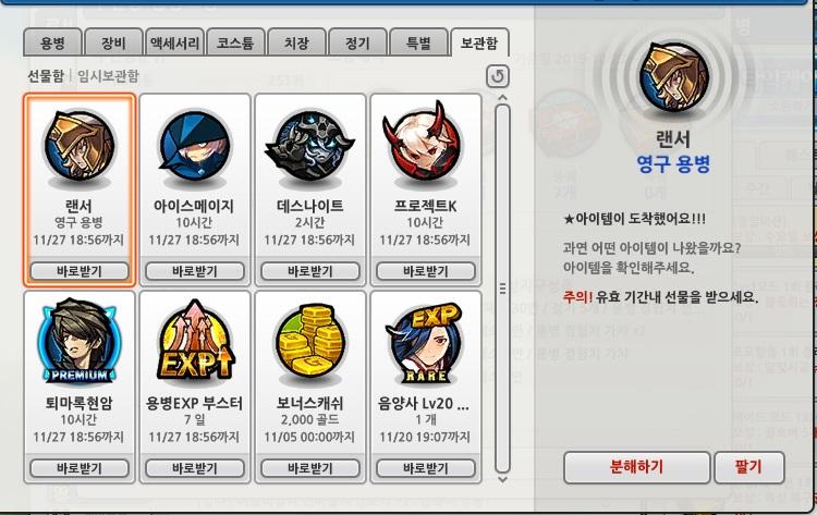 [행용소176] 랜서 영구용병 획득[중복5]