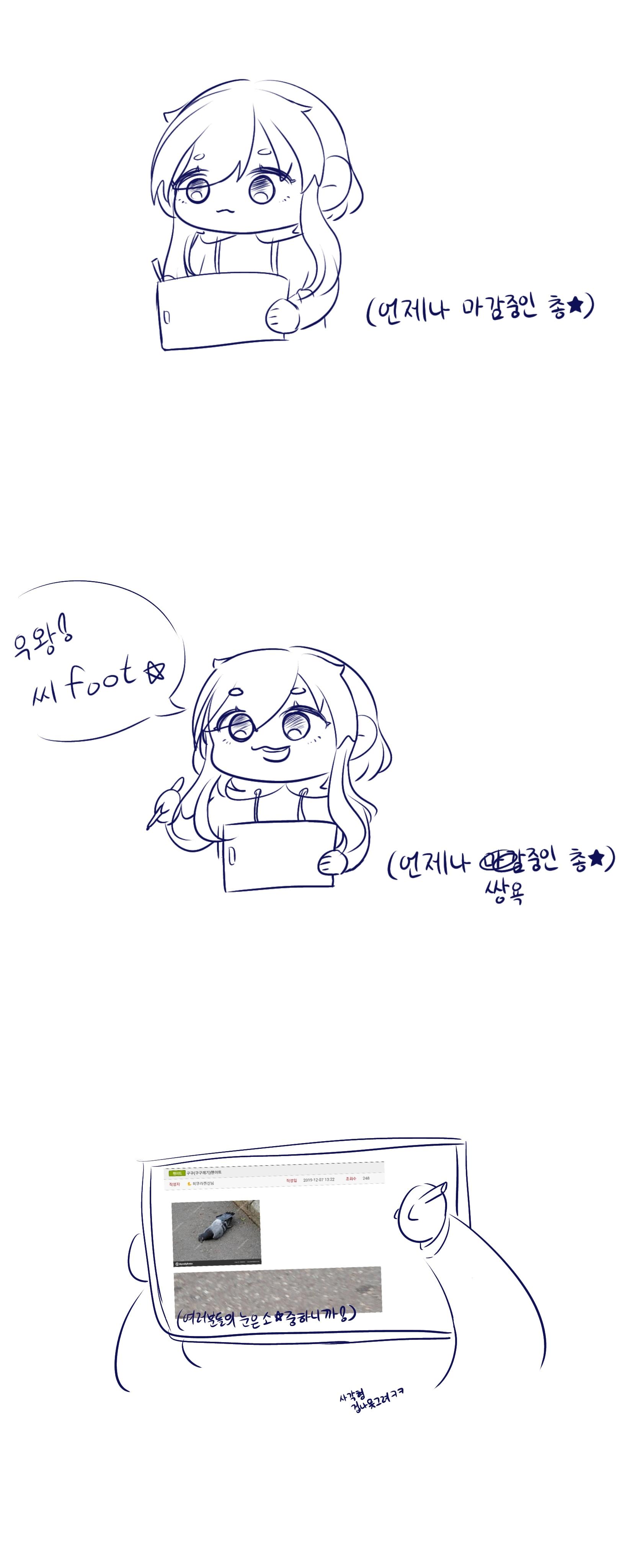 단순히 욕하는 만화★