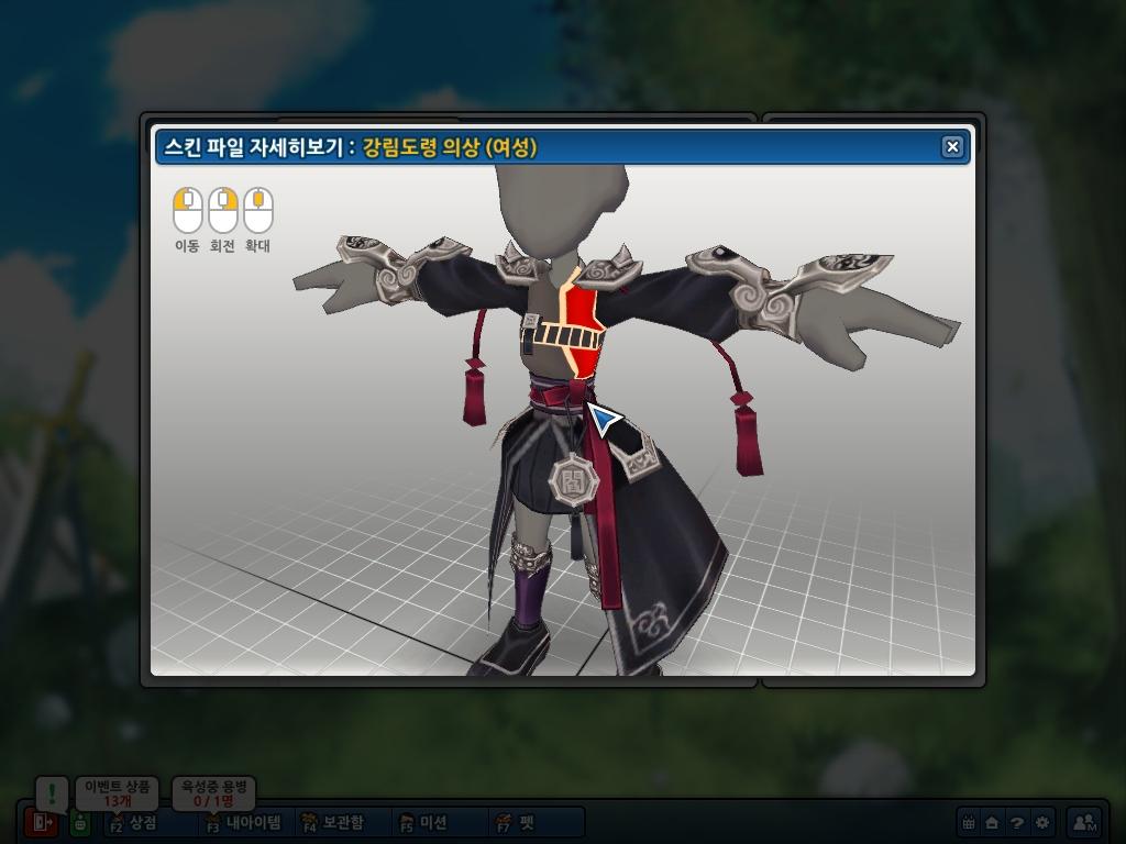 스킨제작중1 강림갑(여)