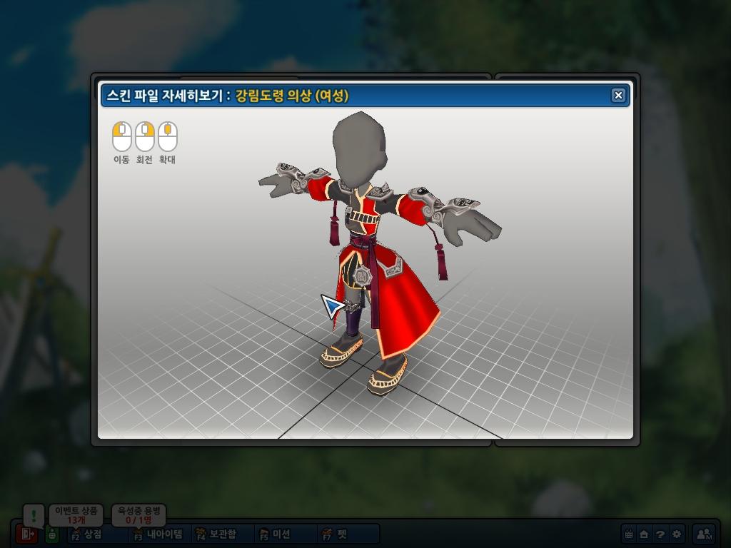 스킨제작중2 강림갑(여)