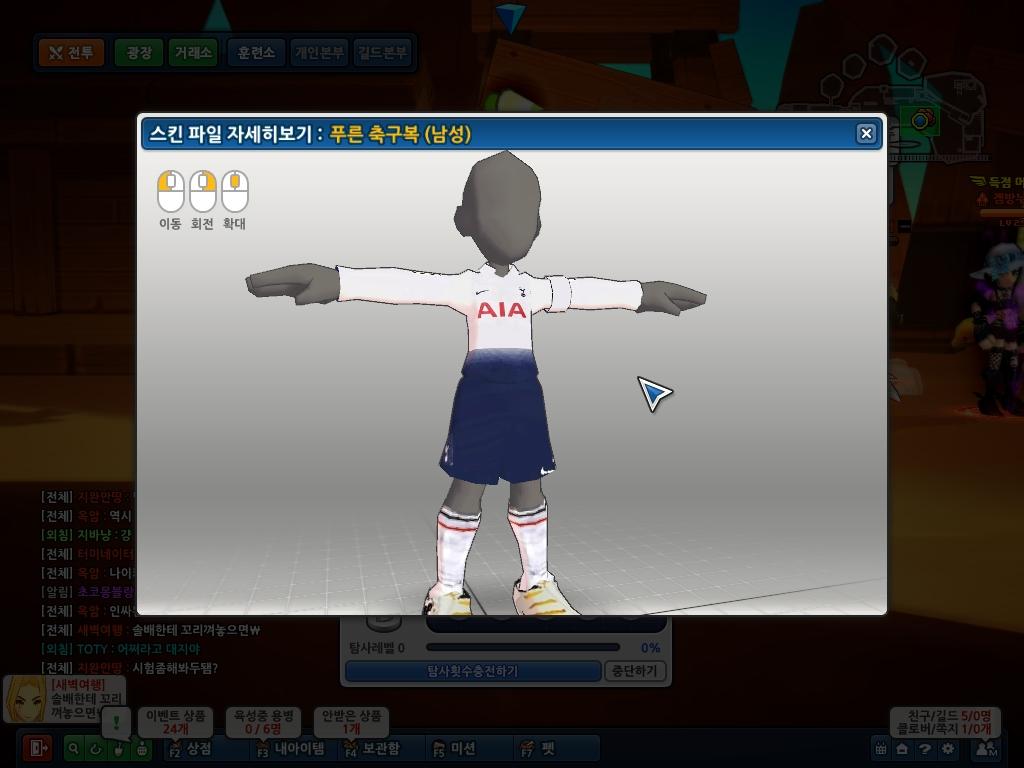 축구의상(토트넘홋스퍼)