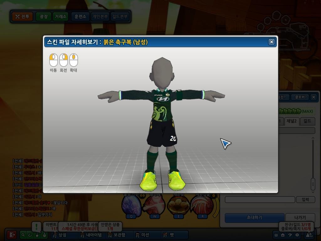 축구선수(전북현대모터스)