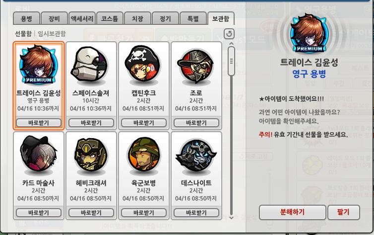 [행용소215] 트레이스 김윤성 영구용병 획득[중복]