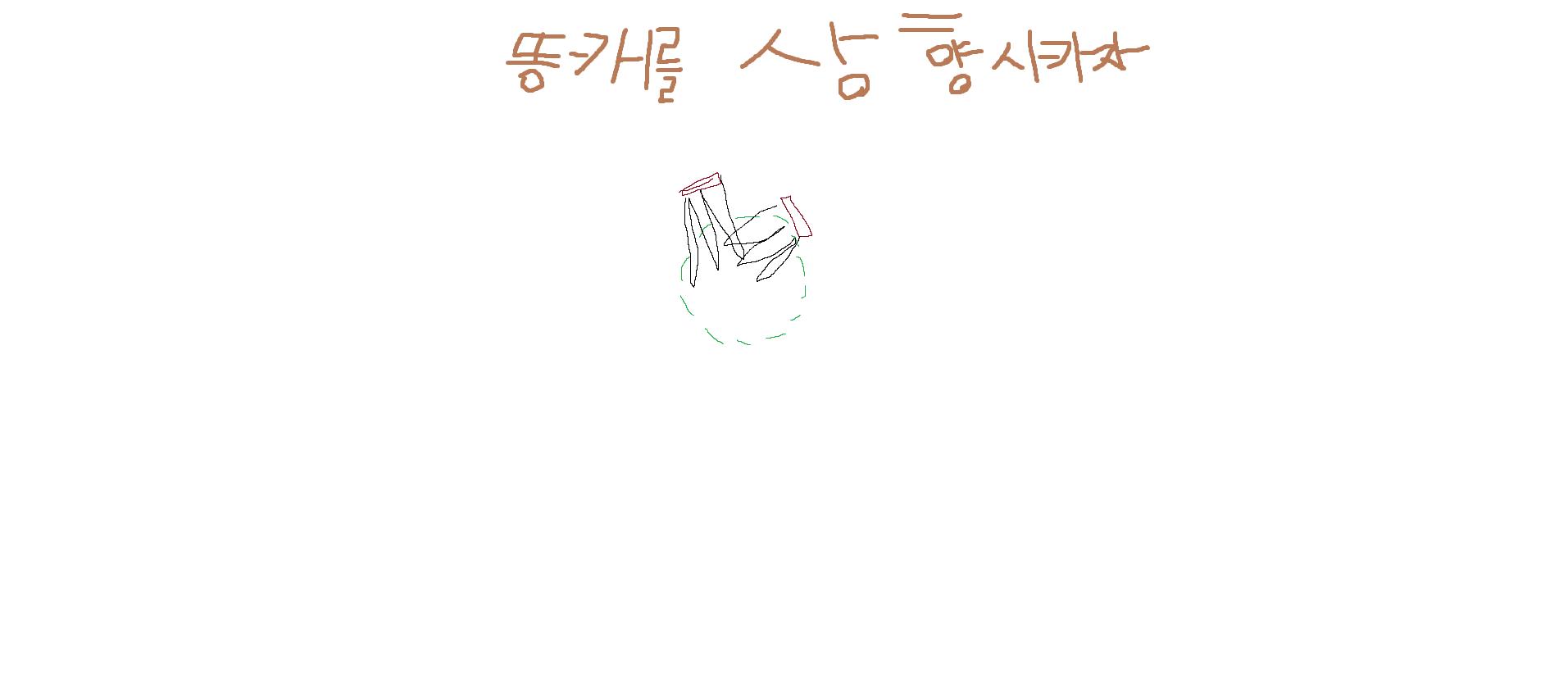 (대충 쉐어가 상향이필요하다는 광고)