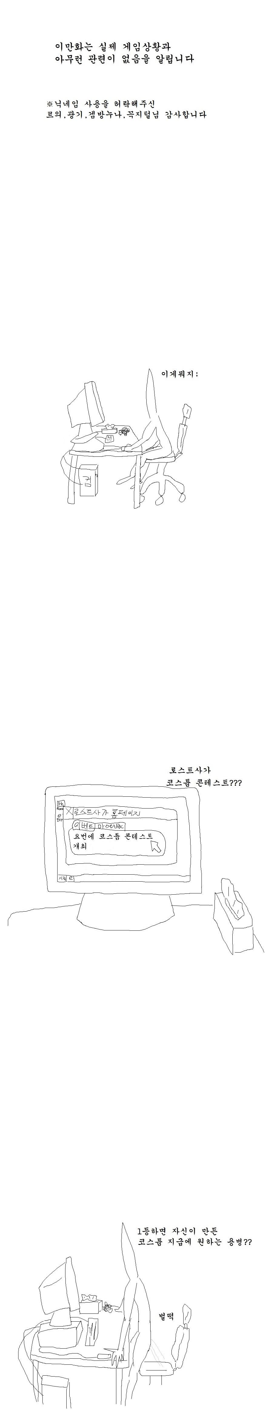 코스튬대회 만화