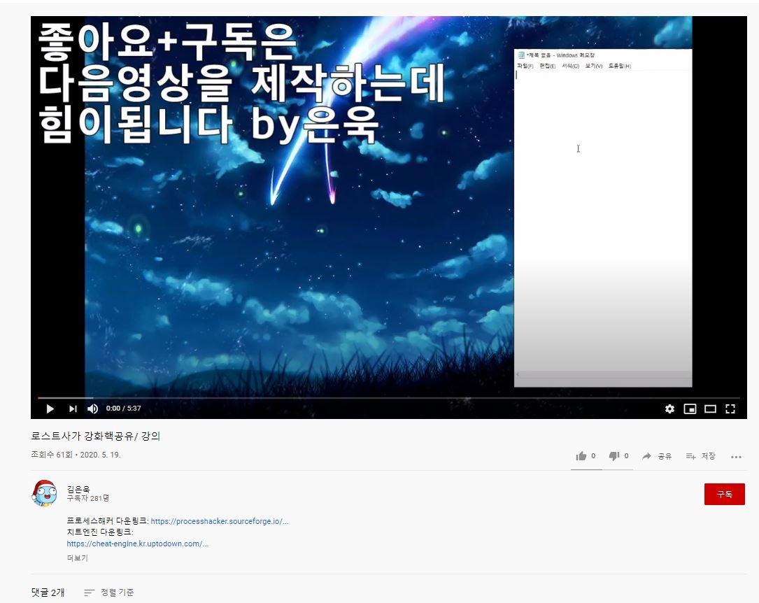 유튜버 김은욱 핵유포 증거본