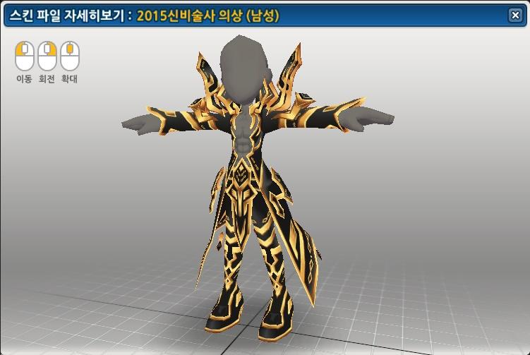 블랙, 골드 2015 신비갑 (남)