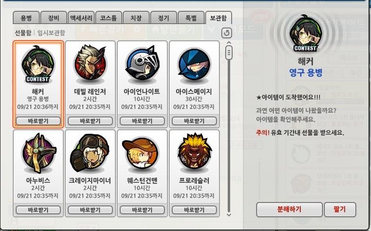 [행용소246] 해커 영구용병 획득[중복2]