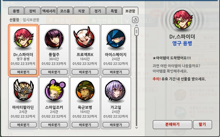 [행용소261] Dr.스파이더 영구용병 획득[중복2]