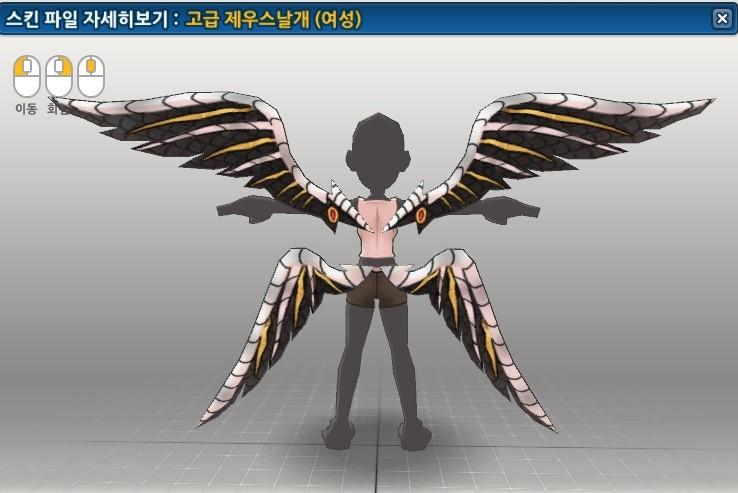 제우스 날개 스킨
