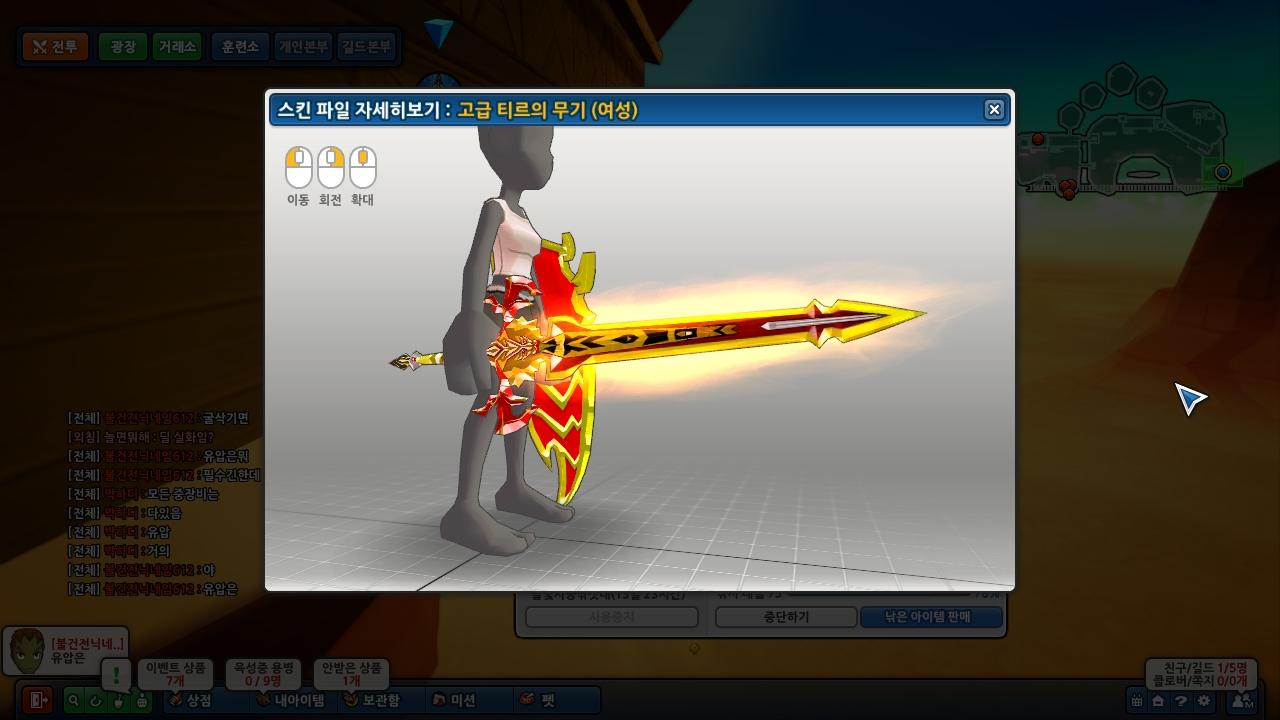 스킨초보의 티르무기 우리엘컨셉스킨배포