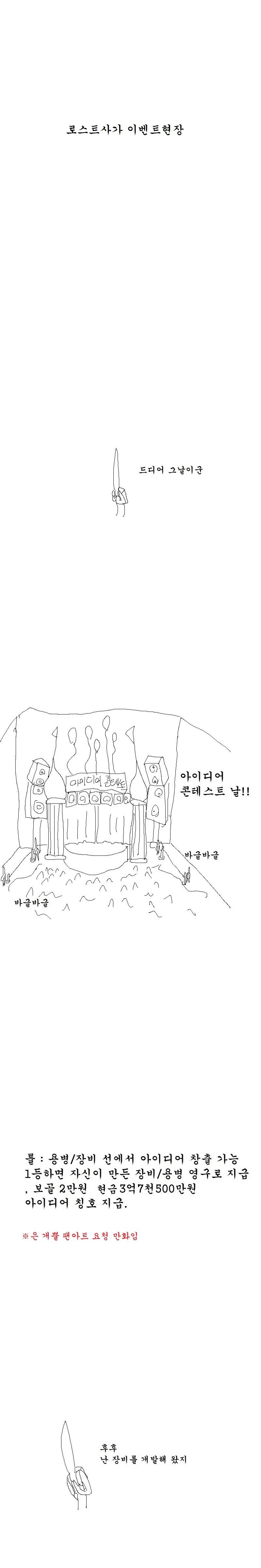 팬아트요청 만화